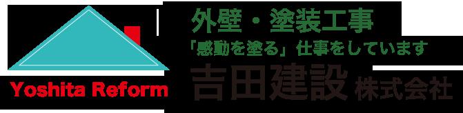 青森県八戸市の外壁・塗装工事ならおまかせください